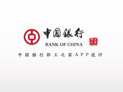 中国银行职工之家app设计