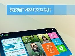 翼校通TV版 UI交互设计