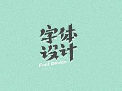 2012字体设计学习过程与感想 by 曾志豪