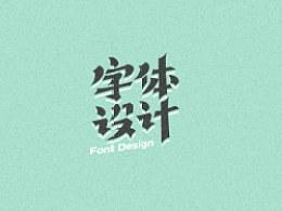 2012字体设计学习过程与感想