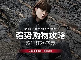 双十一 BERSHKA 购物攻略 【2016.11.11】