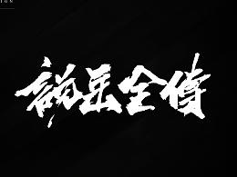 书法字体|中国古典文学选书