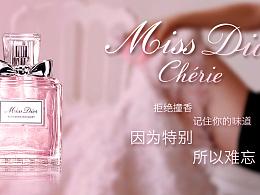 Dior banner(Miss Dior 香水 虚化背景 调色 渐变)