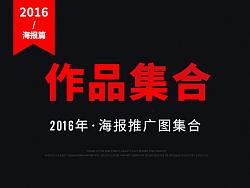 2016海报/推广图集合