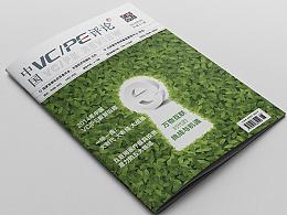 《中国VC/PE评论》2015年第1期.发行杂志--北京海空设计