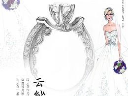 【梵尼洛芙珠宝洛可可女王系列】云纱Cloud 设计灵感:云朵-求婚钻戒 婚戒设计