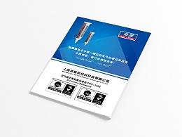 上海佑威新材料科技有限公司几P册子