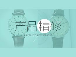 产品修图/手表修图