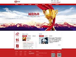 宝信企业网站