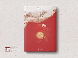 《花神录》——柏夏 作品