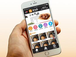 餐饮企业加盟推广手机页面