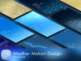 Motion UI | 动态天气效果设计