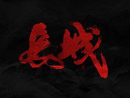 鬼三儿<中国符号>
