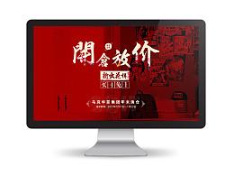 男装品牌集团日页面设计 PC/无线端
