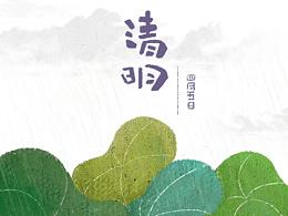 清明节Qingming Festival