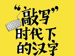 敲写时代下的汉字传承