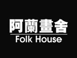 阿蘭畫舍-古船folk House