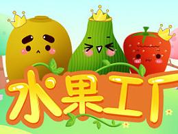 水果工厂小游戏