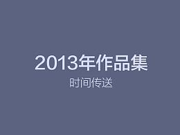 2013年作品集