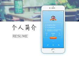 简历app