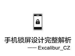 一款手机锁屏设计