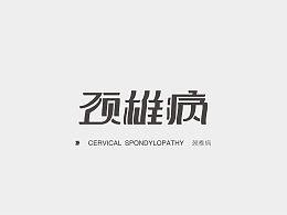 [2017.2.28]字体设计练习