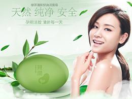 亲润-绿茶清新控油洁面皂-详情