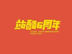 整理一下最近自学的字体设计 by 曾志豪