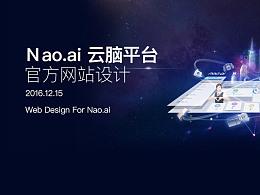 【网页\视觉设计】Nao.ai 云脑平台官网