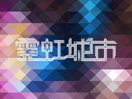 霓虹城市_字体设计