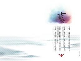 七贤府宣传册