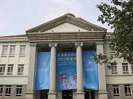 天津美院毕业展览
