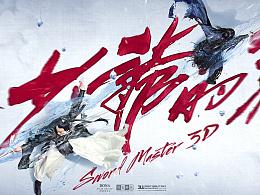 新艺联作品:《三少爷的剑》先导海报