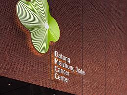 CAOPENG DESIGN·肿瘤医院视觉形象设定