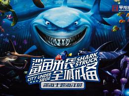 《鲨鱼来袭,全城戒备》平阳银泰城深海主题海洋节地产活动海报 蓝色海报 海洋节 冰雪节 展厅开放 暖场