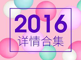 2016部分详情合集
