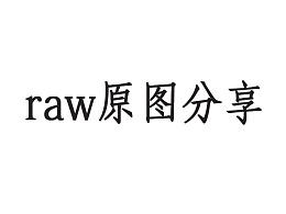 raw原片分享{第五期}