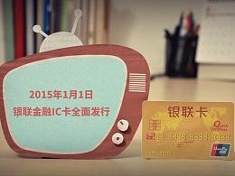 《芯世界》银联金融IC卡前传