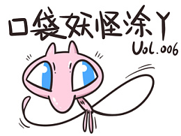 #口袋妖怪涂鸦#Vol.006