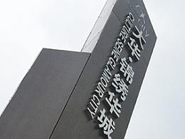 大华锦绣华城——香鸢美颂