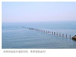 面朝大海春暖花开(一)