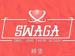 鲜货 Swaga - 决赛