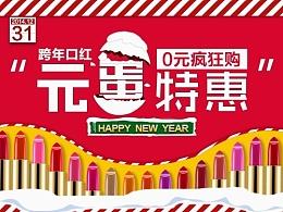 彩妆品牌_旗舰店_手机淘宝页面_无线端页面