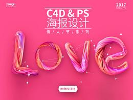 《情人节系列》C4D+PS海报设计
