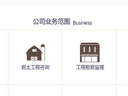 企业网站首页