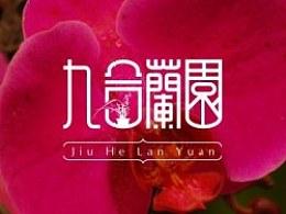 陈飞字体设计《九合阑園》