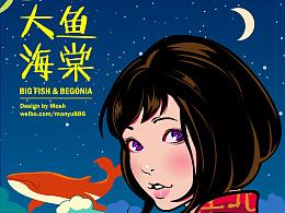 动画电影《大鱼海棠》插图