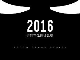 2016近期字体设计总结