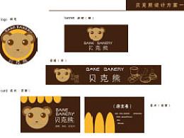 某一面包坊的店招、logo和名片设计