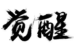 毛笔字小练习